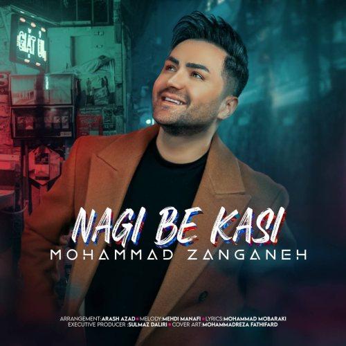 دانلود موزیک جدید محمد زنگنه نگی به کسی