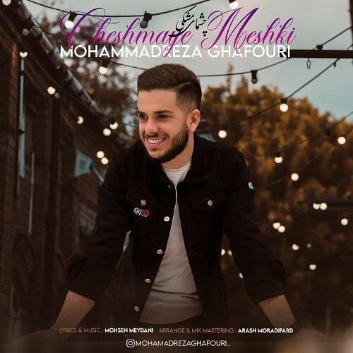 دانلود موزیک جدید محمدرضا غفوری چشمای مشکی