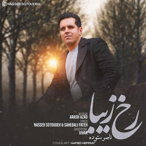 دانلود موزیک جدید ناصر ستوده رخ زیبا