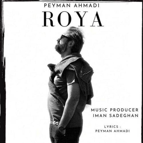 دانلود موزیک جدید پیمان احمدی رویا