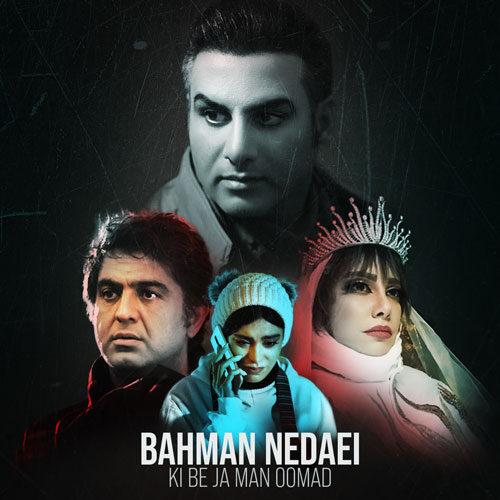 دانلود موزیک جدید بهمن ندایی کی به جا من اومد