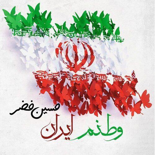 دانلود موزیک جدید حسین خضر وطنم ایران