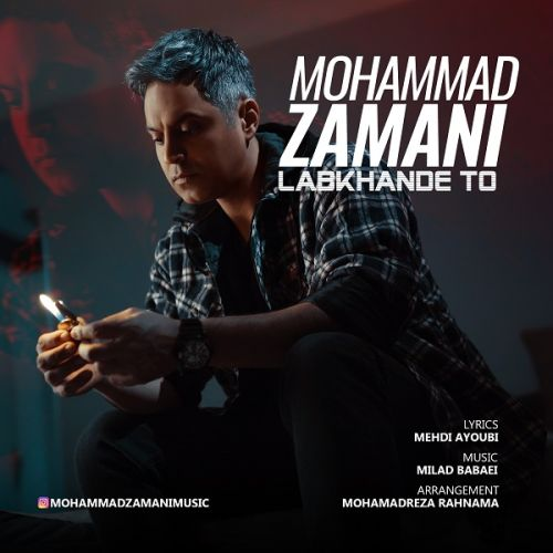 دانلود موزیک جدید محمد زمانی لبخند تو