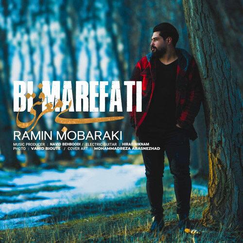 دانلود موزیک جدید رامین مبارکی بی معرفتی