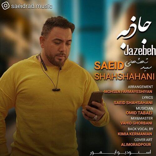 دانلود موزیک جدید سعید شهشهانی جاذبه