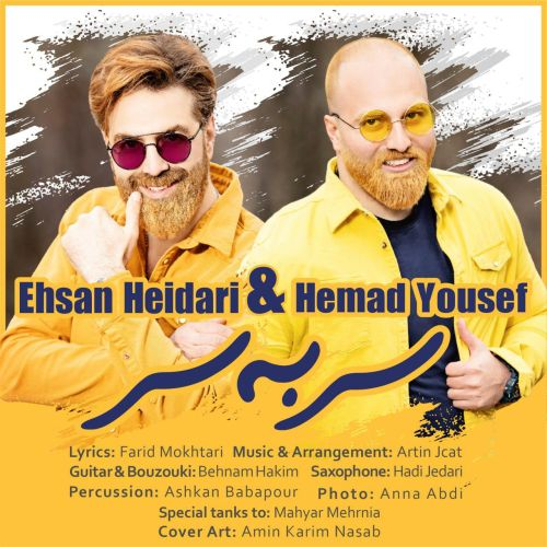 دانلود موزیک جدید احسان حیدری و حامد یوسفی سر به سر