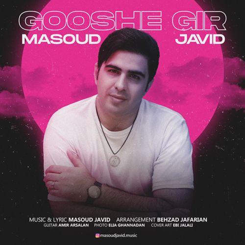 دانلود موزیک جدید مسعود جاوید گوشه گیر