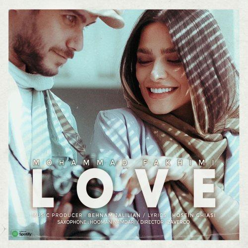 دانلود موزیک جدید محمد فخیمی عشق