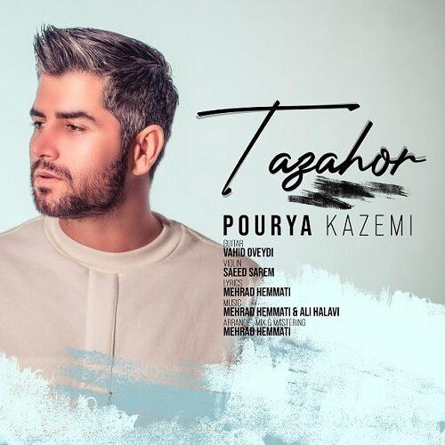دانلود موزیک جدید پوریا کاظمی تظاهر