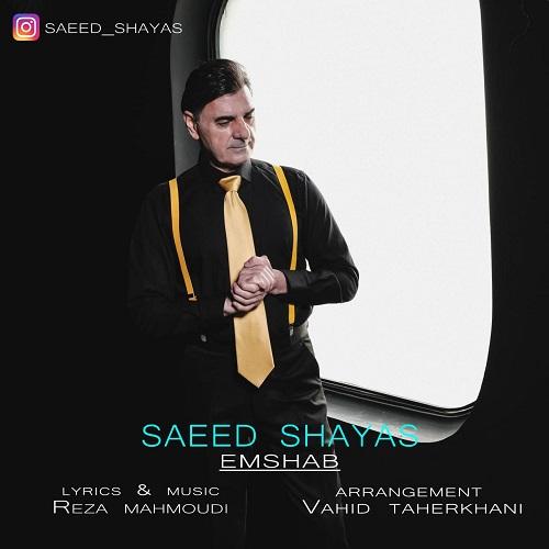 دانلود موزیک جدید سعید شایاس امشب