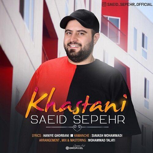 دانلود موزیک جدید سعید سپهر خواستنی