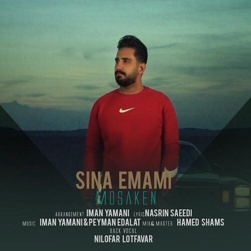 دانلود موزیک جدید سینا امامی مُسکن