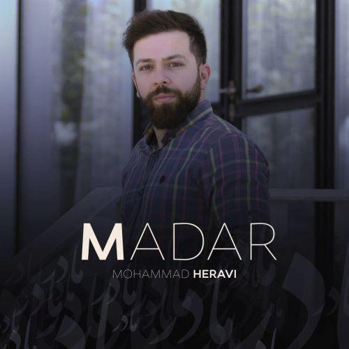 دانلود موزیک جدید محمد هروی مادر
