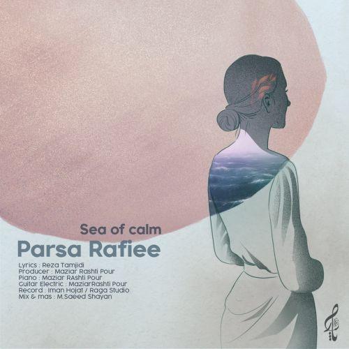 دانلود موزیک جدید پارسا رفیعی دریای آرامش