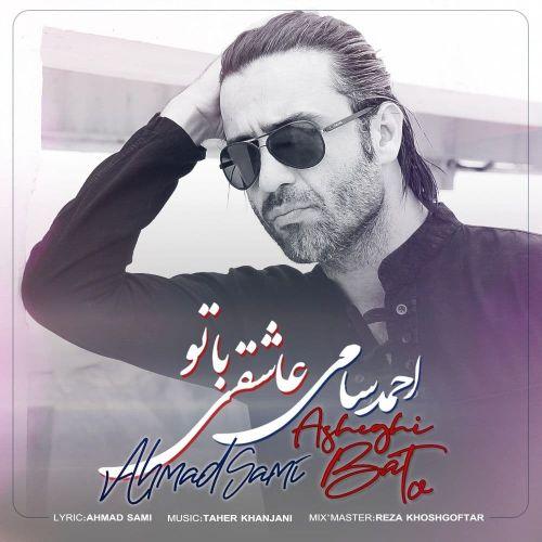 دانلود موزیک جدید احمد سامی عاشقی با تو
