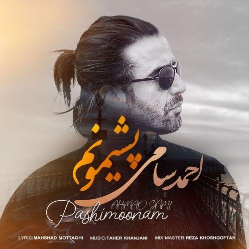دانلود موزیک جدید احمد سامی پشیمونم