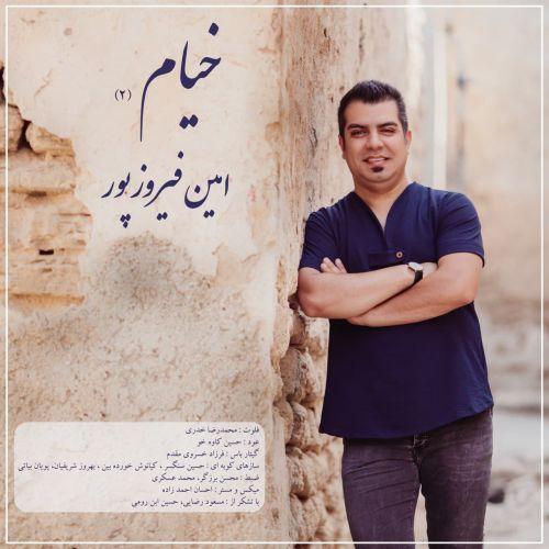 دانلود موزیک جدید امین فیروزپور خیام (۲)