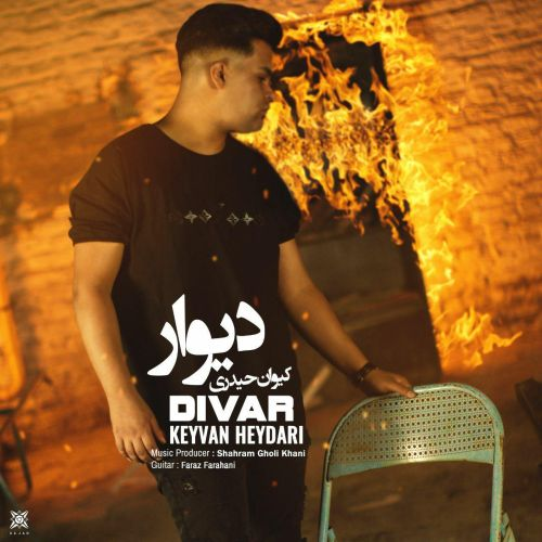 دانلود موزیک جدید کیوان حیدری دیوار